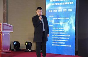 长木出席2017年水涂委年会 董事长于郭作主旨报告