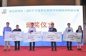 长木(宁波)新材料科技有限公司荣获第二届浙江好项目企业赛三等奖