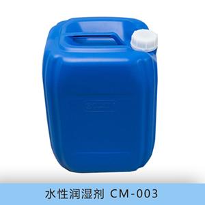 水性润湿剂 CM-003