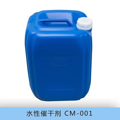 水性催干剂 CM-001