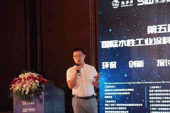 长木应邀出席国际水性工业涂料技术峰会主持技术经验分享