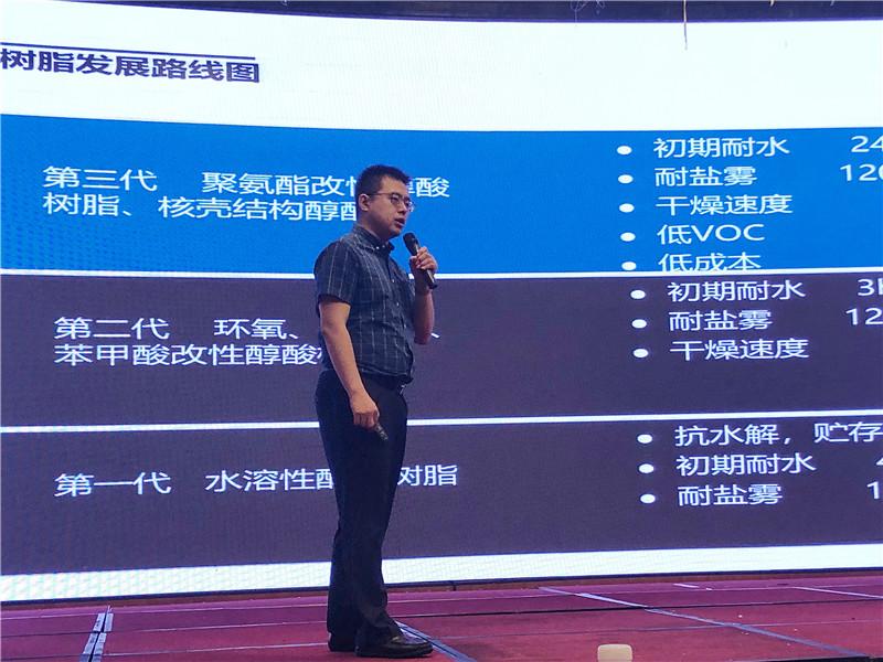 长木应邀出席2019长三角区域建筑涂料发展研讨会并做主旨演讲