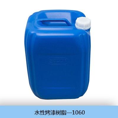 水性烤漆树脂CM1060